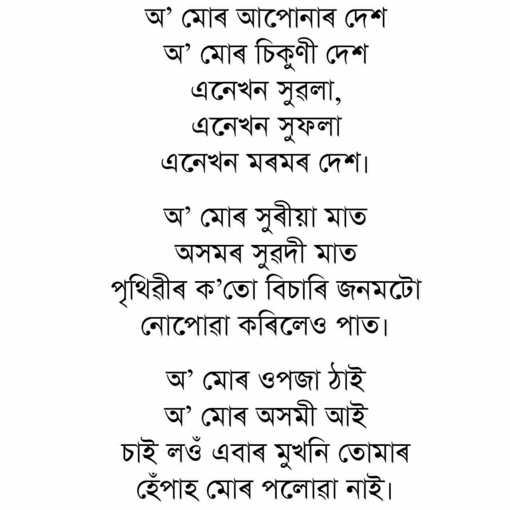 O Mur Apunar Desh Lyrics In Assamese And English
