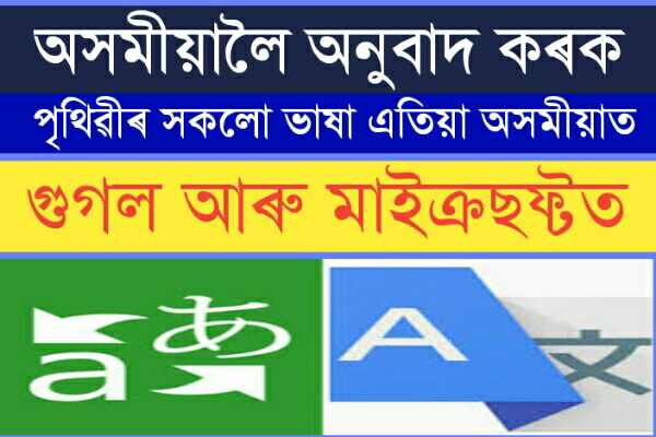 English To Assamese Translation : Google & Microsoft Translate