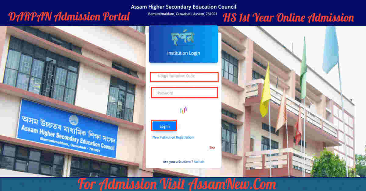 HS 1st Year Online Admission 2021